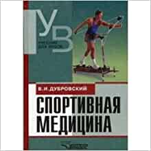 textbook of sports medicine pdf