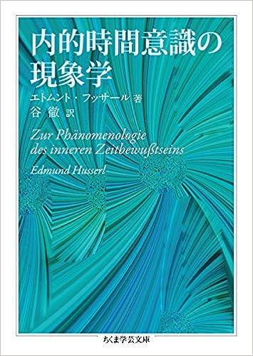 内的時間意識の現象学 (ちくま学...