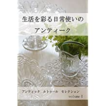 Daily antique for your life (Japanese Edition)