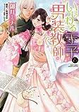 いじわる王子と男装教師 (ミッシィコミックス/YLC DX Collection)
