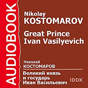 Great Prince Ivan Vasilyevich [Russian Edition] Audiobook