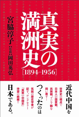 真実の満洲史【1894-1956】