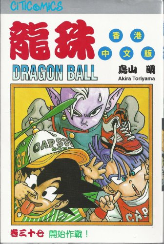 Citicomic Dragon Ball Vol. 37 [Chinese Edition] Citicomic Dragon Ball Vol. 37 [Chinese Edition]