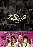 [DVD]大敦煌-異国介入- DVD-BOX II(中巻)