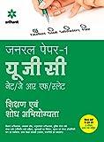 UGC NET/JRF/SLET General Paper-1 Shikshan Avum Shodh Abhiyogita