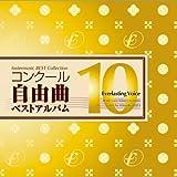 コンクール自由曲ベストアルバム10: とこしえの声