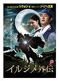 [DVD]イルジメ外伝 [DVD]