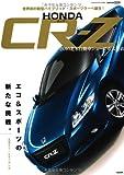 Honda CRーZ―ハイブリッド・スポーツクーペ誕生!エコ&スポーツの (CARTOP MOOK)