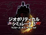 ジオポリティカル シミュレータ3 マスターズ・オブ・ザ・ワールド