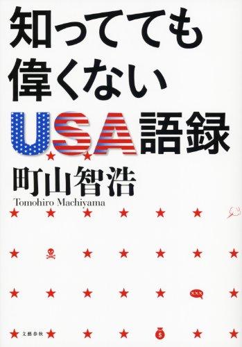 usa-e-book-japanese-edition