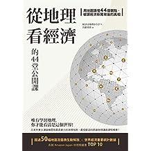 從地理看經濟的44堂公開課:用地圖讀懂44個觀點,破譯經濟新聞背後的真相 (大人的教科書) (Traditional Chinese Edition)
