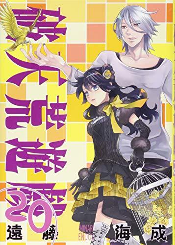 破天荒遊戯 20巻 (ZERO-SUMコミックス)