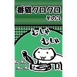 BannNeko KuroKuro Sono sann (Japanese Edition)