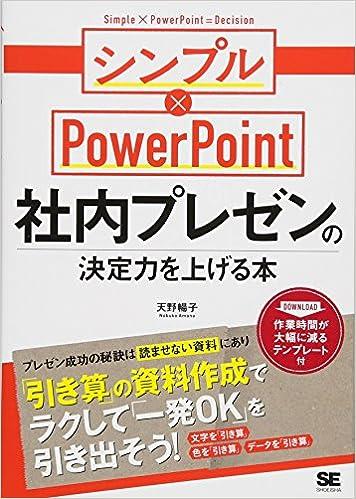社内プレゼンの決定力を上げる本 シンプル powerpoint 天野 暢子 本