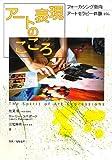アート表現のこころ: フォーカシング指向アートセラピー体験etc.