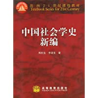 中國社會學史新編