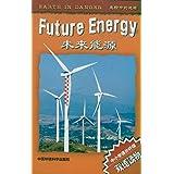 未来能源(中小学课外环保双语读物)