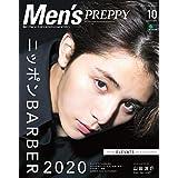 2019年10月号 カバーモデル:山田 涼介( やまだ りょうすけ )さん