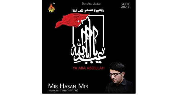 Ya Aba Abdillah by Mir Hasan Mir on Amazon Music - Amazon com