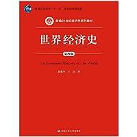"""普通高等教育""""十一五""""国家级规划教材·新编21世纪经济学系列教材:世界经济史(第四版)"""