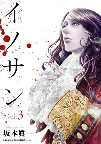 Inosan - Vol.3 (Young Jump Comics) - Manga