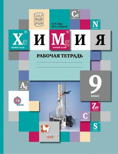 Download Himiya. 9Â klass. Rabochaya tetrad ebook