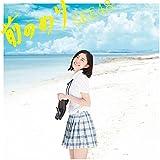 前のめり(CD+DVD)(Type-B )(初回生産限定盤)