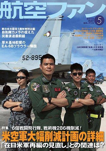 航空ファン 2012年 05月号 [雑誌]