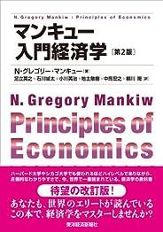 マンキュー入門経済学 (第2版) の書影