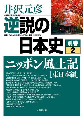 逆説の日本史〈別巻2〉ニッポン風土記「東日本編」 (小学館文庫)