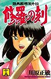 修羅の刻(15) (月刊少年マガジンコミックス)