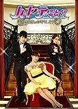 [DVD]ハヤテのごとく!~美男<イケメン>執事がお守りします~DVD-SET2