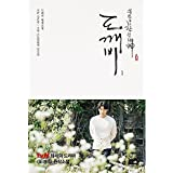 Amazon.com: Goblin Dokebi Guardian: The Lonely and Great