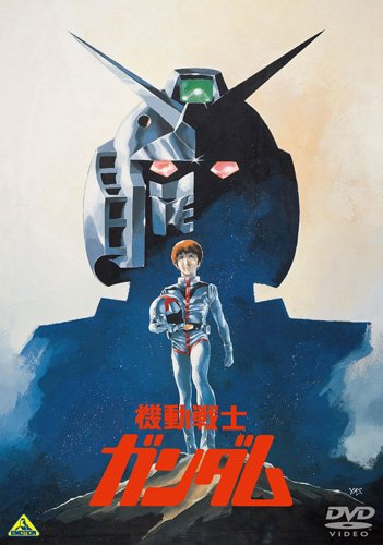 Animation - Mobile Suit Gundam I (English Subtitles) [Japan DVD] BCBA-4373