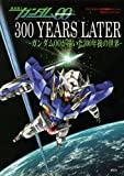 TV Magazine Special Edition Special Mobile Suit Gundam 00 300 YEARS LATER (Kodansha hit Books) (2009) ISBN: 4061791656 [Japanese Import]