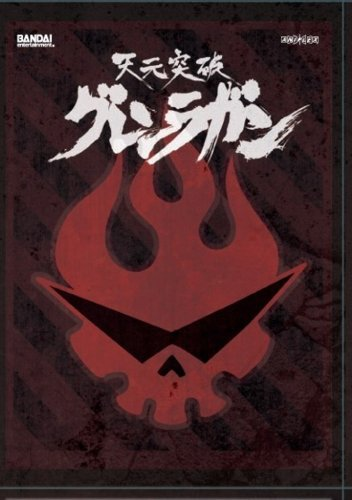 Gurren Lagann Anime (Gurren Lagann: Part 2 (Limited)