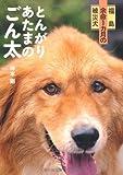Tongariatama no gonta : fukushima yomei ikkagetsu no hisaiken