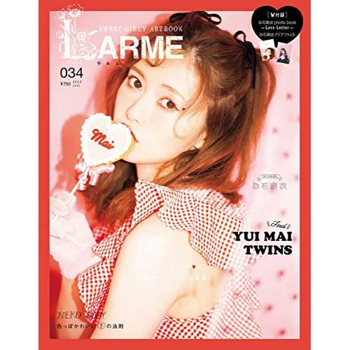 LARME 2018年7月号 画像