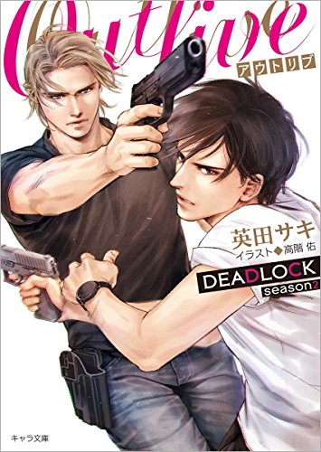 OUTLIVE: DEADLOCK season2 (キャラ文庫 あ 4-15)