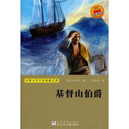 Read Online The Count of Monte Cristo (Chinese Edition) PDF