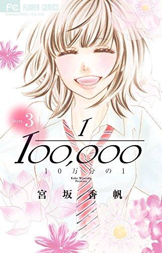 10万分の1 3 (Cheeseフラワーコミックス)