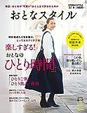 おとなスタイル 2017年春号【雑誌】