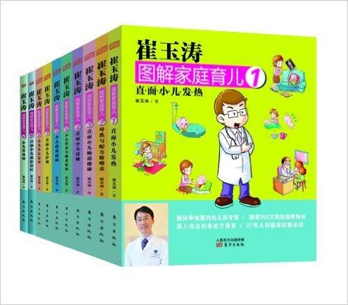崔玉涛图解家庭育儿 (1-10) (珍藏版) (套装共10册) pdf epub
