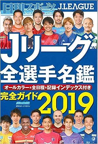 2019Jリーグ全選手名鑑 (日刊ス...