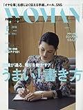 PRESIDENT WOMAN(プレジデント ウーマン)2016年8月号(VOL.16)