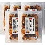 ためのぶの黒 青森県産 黒にんにく バラパック200g入り 5個セット (約4ヶ月分)