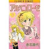 (The Chao Flower Comics) Alpenrose 3 (1984) ISBN: 409131323X [Japanese Import]