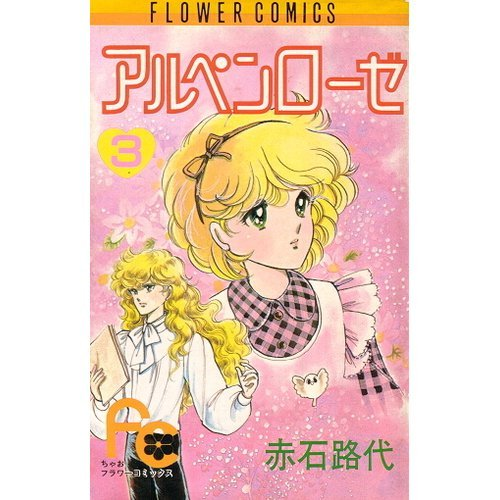 (The Chao Flower Comics) Alpenrose 3 (1984) ISBN: 409131323X [Japanese Import]