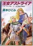 王女アストライア―テーヌ・フォレーヌ 恋と戦いの物語 (新潮文庫)