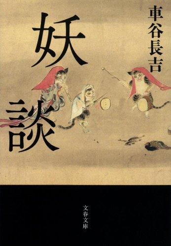妖談 (文春文庫)